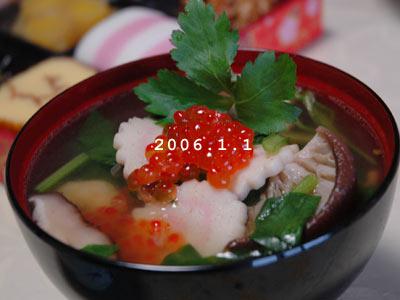 お雑煮2006