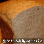 bread_teaflavor.jpg