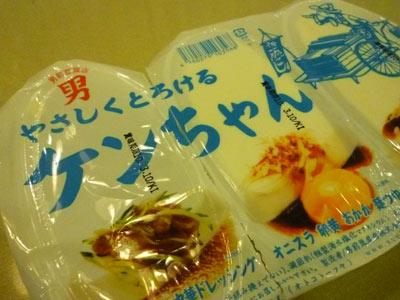 otoufu_kenchan.jpg