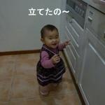 reina_10mos_2.jpg