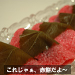 sakuramochi2007_3.jpg