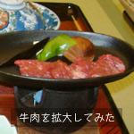米沢牛の味はマジうまです