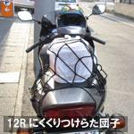 touring_20071117_4.jpg