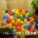 sara_nyuuin_baloons1.jpg