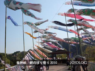ryujinkyou_2010_1.jpg