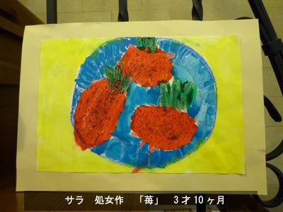 sara_picture_ichigo.jpg